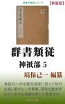群書類従 神祇部5-電子書籍
