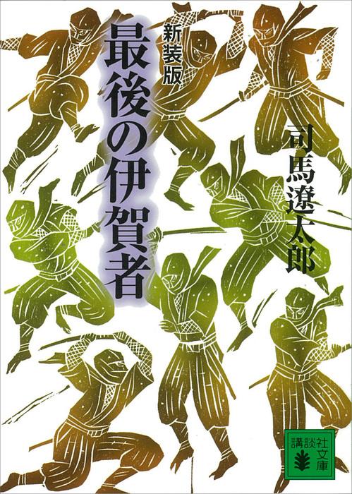 新装版 最後の伊賀者-電子書籍-拡大画像