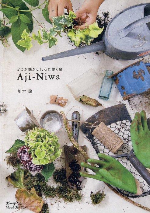 Aji-Niwa : どこか懐かしく、心に響く庭拡大写真
