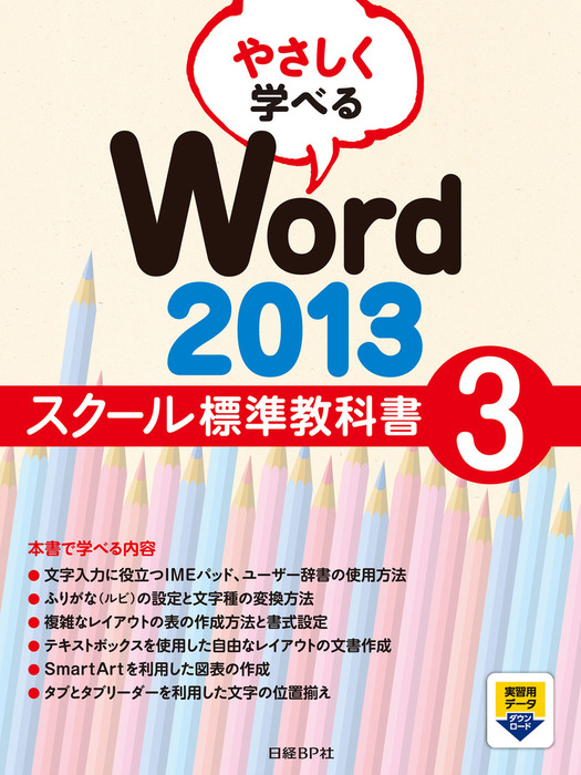 やさしく学べる Word 2013 スクール標準教科書 3拡大写真