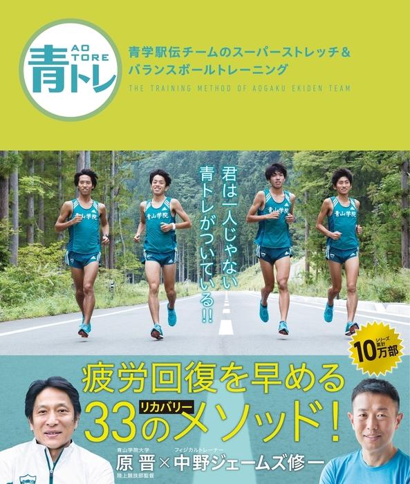 青トレ 青学駅伝チームのスーパーストレッチ&バランスボールトレーニング拡大写真
