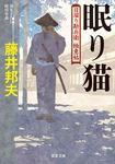 日溜り勘兵衛極意帖 : 1 眠り猫-電子書籍