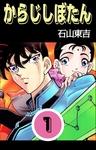 からじしぼたん 1-電子書籍