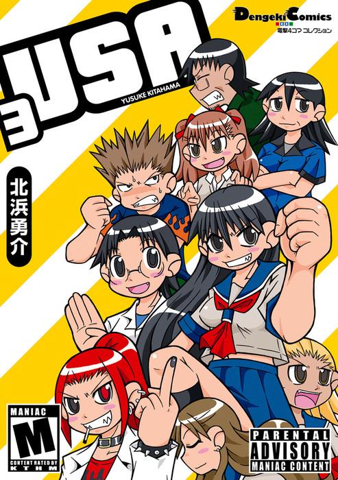 電撃4コマ コレクション USA(3)拡大写真