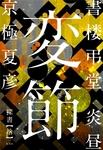 書楼弔堂 炎昼 探書拾 変節-電子書籍