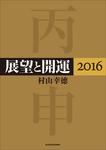 展望と開運2016-電子書籍