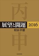 「展望と開運2016」シリーズ