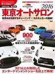 オフィシャルブック 東京オートサロン 2016-電子書籍
