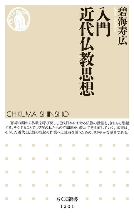 入門 近代仏教思想-電子書籍-拡大画像