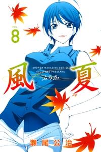 風夏(8)-電子書籍