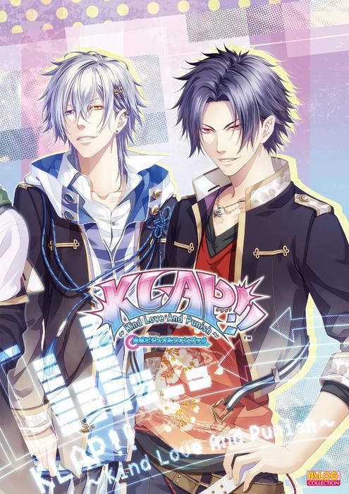 KLAP!! ~Kind Love And Punish~ 公式ビジュアルファンブック拡大写真