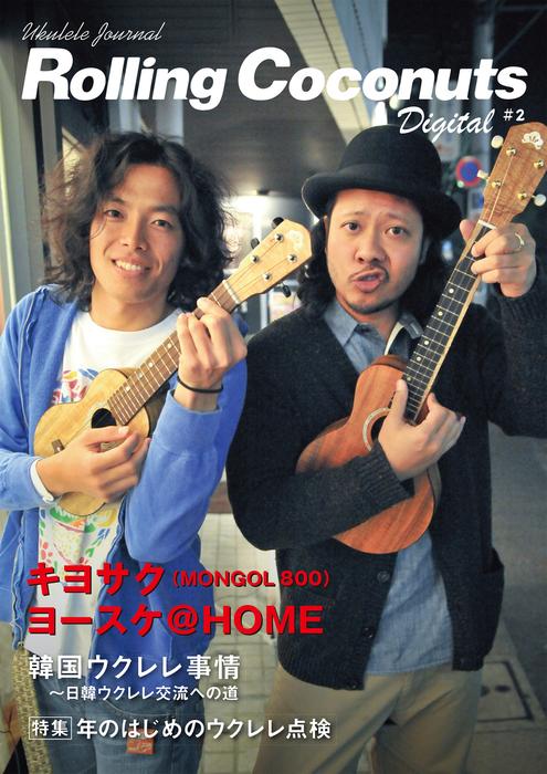 ローリングココナッツ・デジタル vol.2 <ウクレレ譜付き!>拡大写真