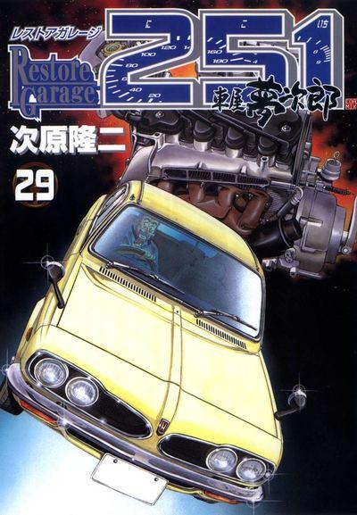 レストアガレージ251 29巻-電子書籍