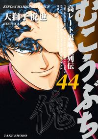 むこうぶち 高レート裏麻雀列伝(44)-電子書籍