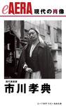 現代の肖像 市川孝典-電子書籍