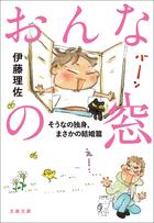 「おんなの窓(文春e-book)」シリーズ