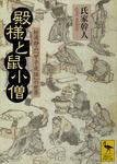 殿様と鼠小僧 松浦静山『甲子夜話』の世界-電子書籍