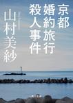 京都婚約旅行殺人事件-電子書籍
