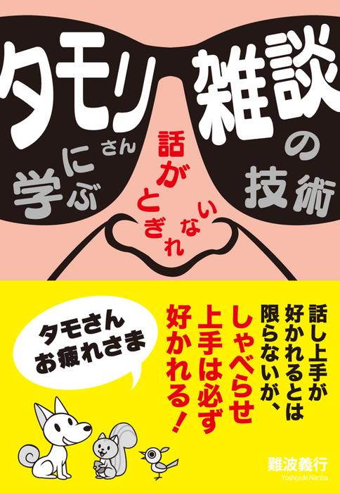 タモリさんに学ぶ話がとぎれない 雑談の技術-電子書籍-拡大画像