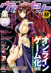 コミックヴァルキリーWeb版Vol.48-電子書籍