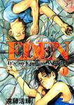 EDEN(1)-電子書籍