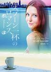 スプーン一杯のロマンス【MIRA文庫版】-電子書籍