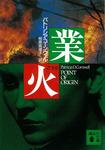 業火-電子書籍