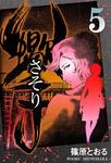 さそり(5)-電子書籍