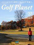 ゴルフプラネット 第32巻 読むゴルフは一瞬を永遠に変える魔法になる-電子書籍