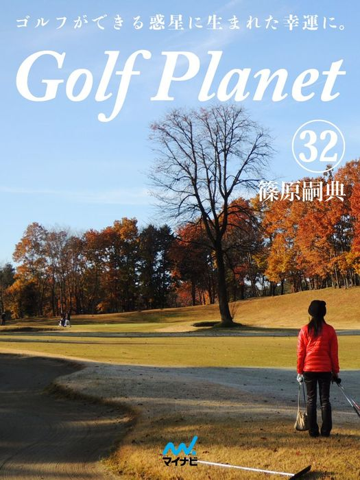 ゴルフプラネット 第32巻 読むゴルフは一瞬を永遠に変える魔法になる拡大写真