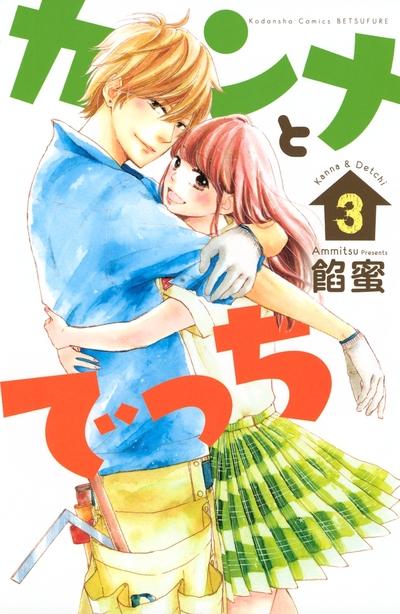 カンナとでっち(3)-電子書籍