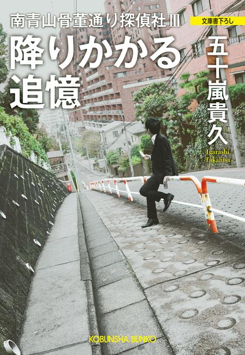 降りかかる追憶~南青山骨董通り探偵社III~拡大写真
