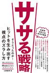 ササる戦略-電子書籍