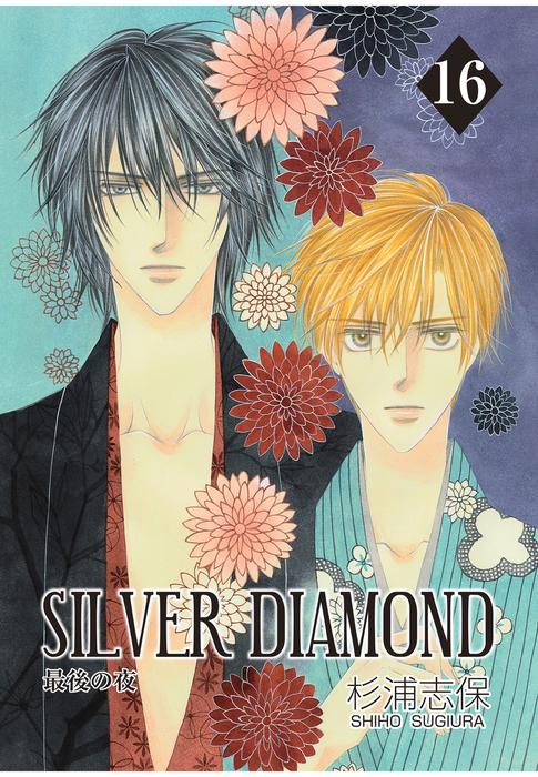 SILVER DIAMOND 16巻拡大写真