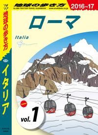 地球の歩き方 A09 イタリア 2016-2017 【分冊】 1 ローマ-電子書籍