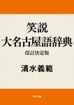 笑説大名古屋語辞典 改訂決定版-電子書籍