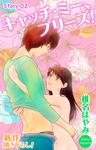 Love Jossie キャッチ・ミー、プリーズ! story02-電子書籍