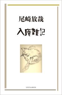 入庵雑記-電子書籍