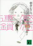 感応連鎖-電子書籍