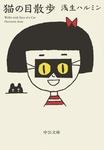 猫の目散歩-電子書籍