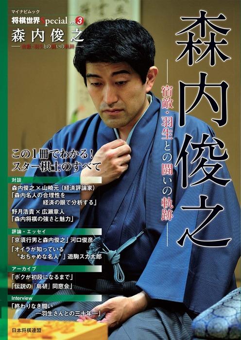 将棋世界Special Vol.3「森内俊之」~宿敵・羽生との闘いの軌跡~拡大写真
