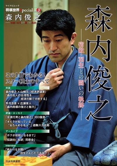 将棋世界Special Vol.3「森内俊之」~宿敵・羽生との闘いの軌跡~-電子書籍