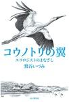 コウノトリの翼 エコロジストのまなざし-電子書籍