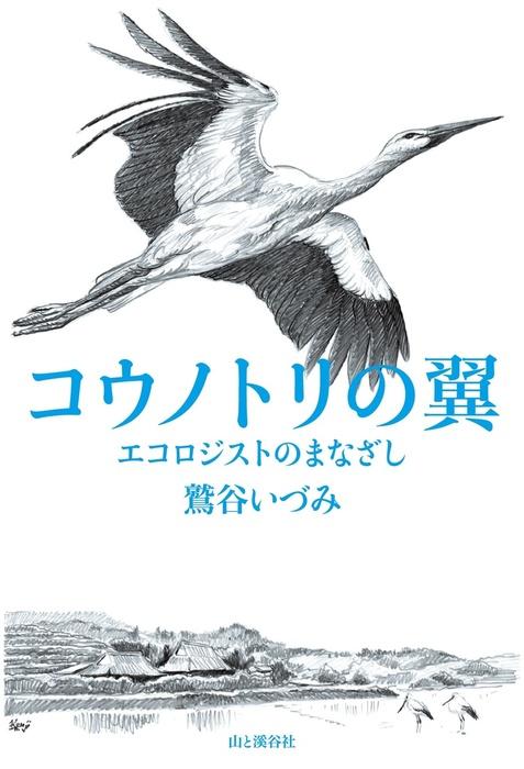 コウノトリの翼 エコロジストのまなざし拡大写真