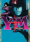 Y十M(ワイじゅうエム)~柳生忍法帖~(4)-電子書籍
