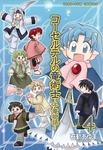 コーセルテルの竜術士~子竜物語~: 4-電子書籍