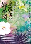 泉鏡花の「婦系図」 ビギナーズ・クラシックス 近代文学編-電子書籍
