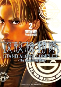 攻殻機動隊 STAND ALONE COMPLEX ~The Laughing Man~(2)