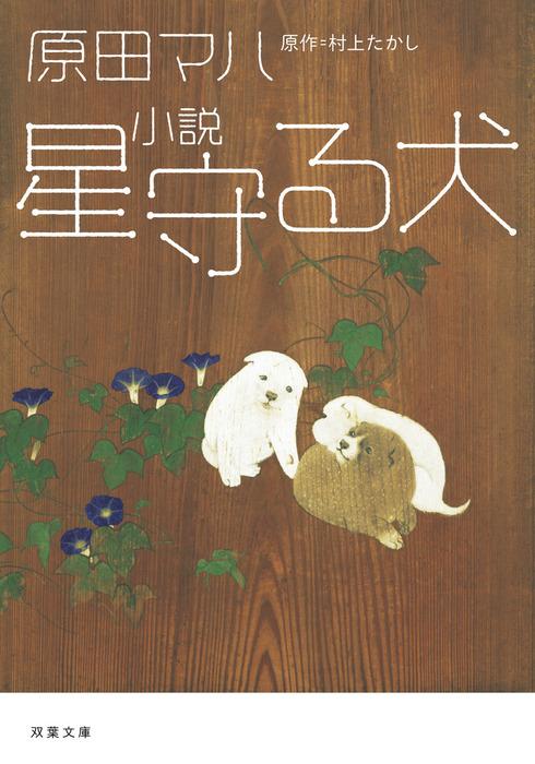 小説 星守る犬-電子書籍-拡大画像