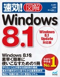 速効!図解 Windows 8.1 Windows 8.1 Update対応版-電子書籍